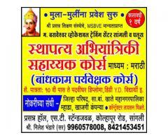 M. Basaveshwar Vocational Training Center