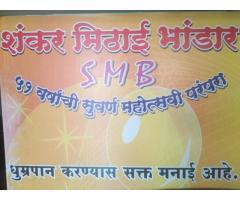 Shankar Mithai Bhandar