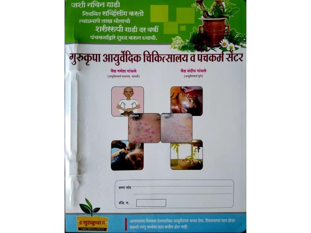 Gurukrupa Ayurvedic Chikitsalay and Panchkarma Center