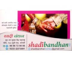 Shadi Bandhan