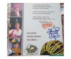 Bhupali te bhairavi
