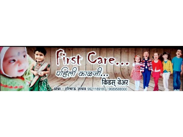 First Care (पहिली काळजी)