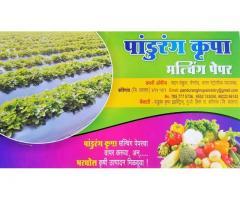 Pandurang Krupa Industry (Mulching Paper)