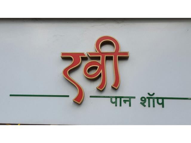 Ravi Pan Shop and General Store