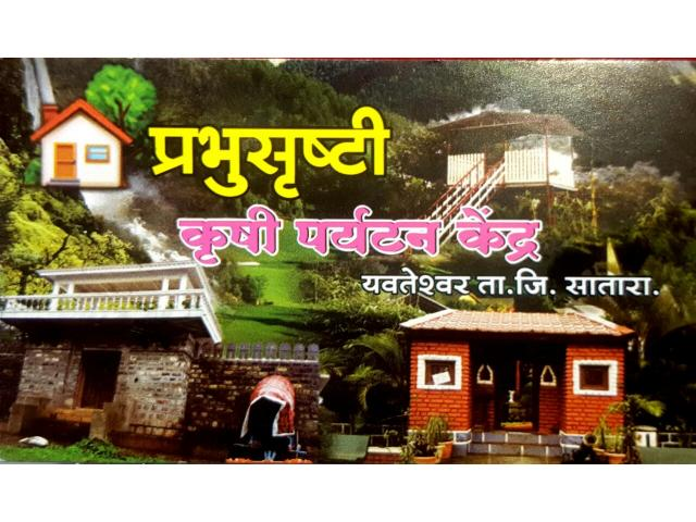 Prabhusrusti Krushi Paryatan kendra