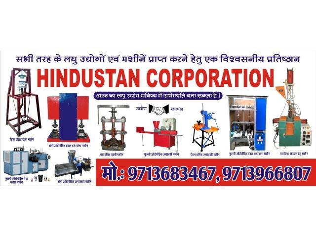 Hindustan corpotion