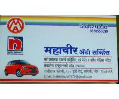 Mahaveer Auto Service