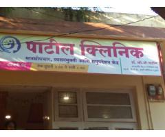 Patil Hospital