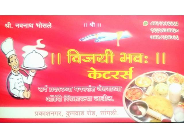 Vijayibhav Caterers