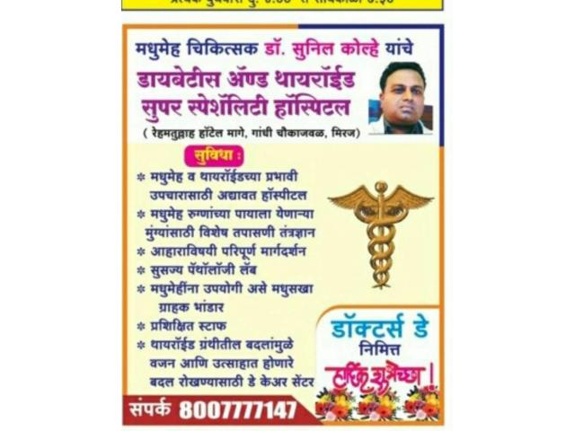 Diabetes and Thyroid Super Speciality Hospital