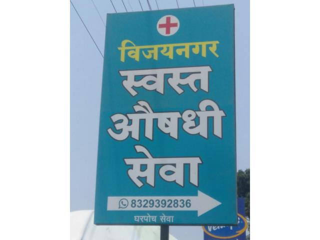 Vijaynagar Swast Aushadhi Seva