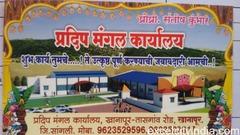 Pradeep Mangal Karyalay,khanapur