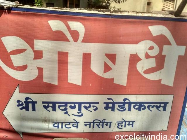Shri Sadguru Medical