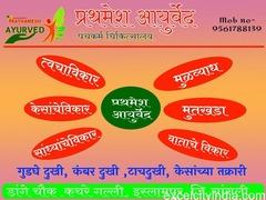 Prathamesh Ayurvedic Clinic