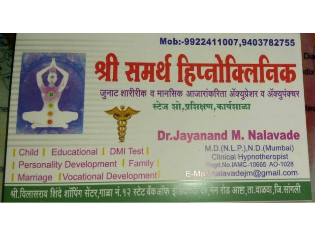 Shri Samarth Hipnoclinic
