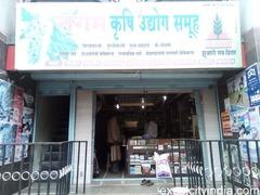 Sangam Krushi Udyog Samuh