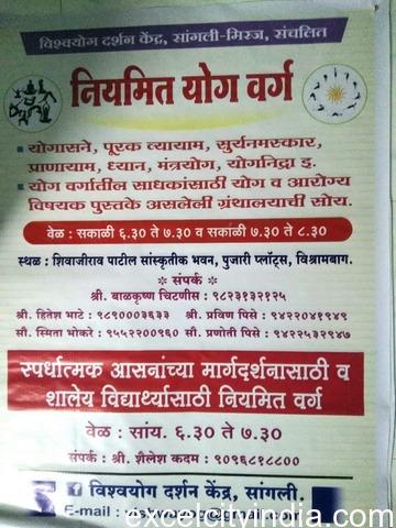 Vishwa Yog Darshan Kendra
