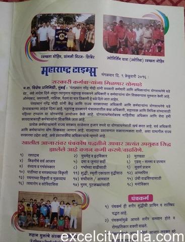 Prachin Bhartiya Sanskruti vidya kendra