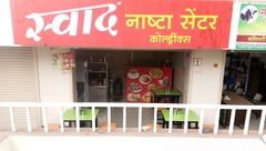 Swad Nashta Center