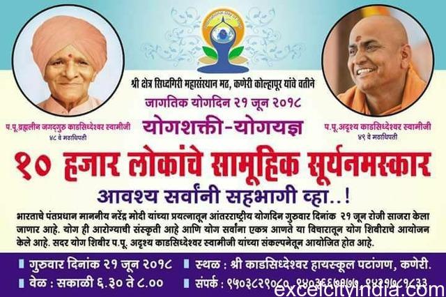 Shri Kshetra Kaneri Math