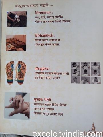 Gurukrupa Ayurvedik Chikitsalay Va Panchkarma Center