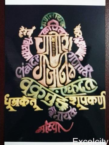 Kalavaibhav