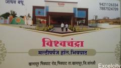 Vishwachandra Multi-Purpose Hall