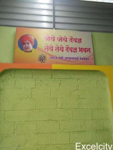 Daivadnya Bhavan