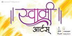 Swami Arts