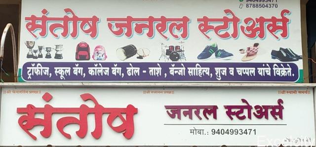 Santosh General Store