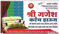 Shree Ganesh Curtain House