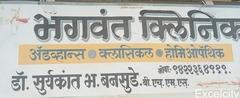 Bhagvant Clinic