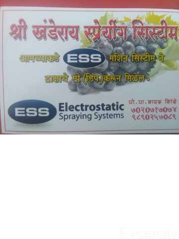 Shri Khanderay Spraying Systems