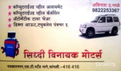 Siddhivinayak Motors