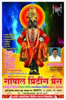 Gopal Printing Press