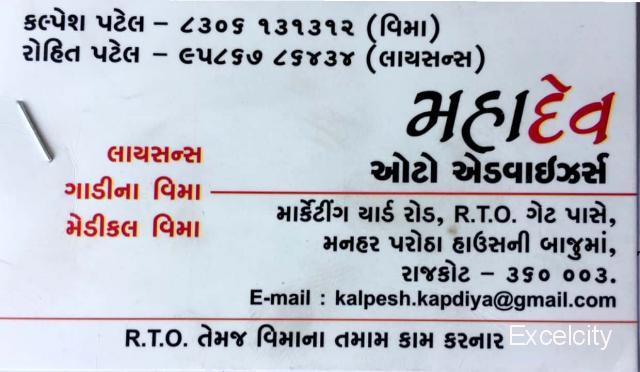 Mahadev Auto Advisor