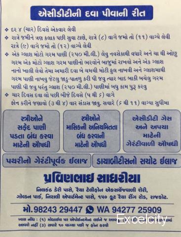 Pravinbhai Sadhariya Ayurvedic Center