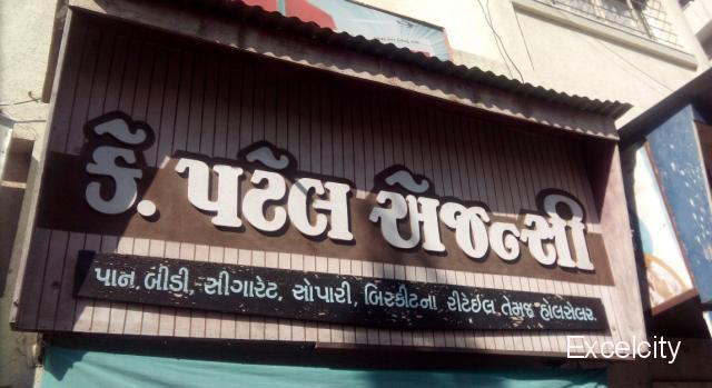 K. Patel Agencies