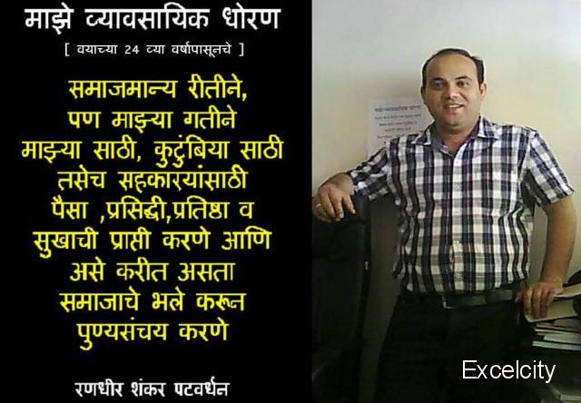 Narmada Management