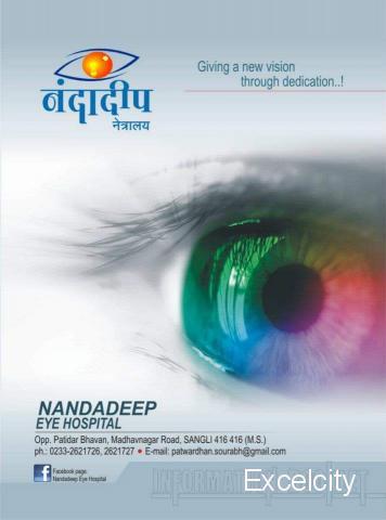 Nandadeep Eye clinic