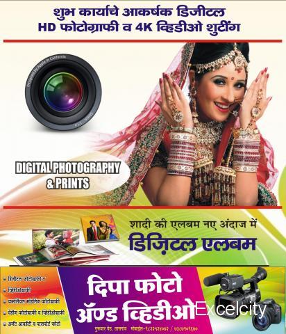 Deepa photo and video