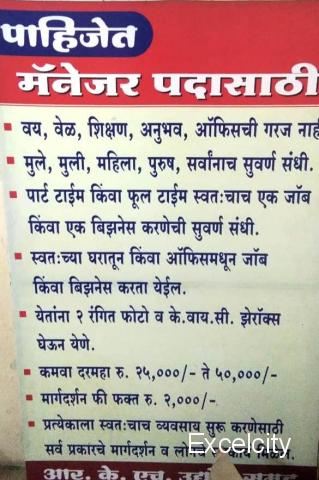 Ramkrushan hari Udyog Samuh