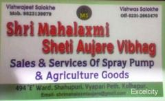 Shri Mahalaxmi Sheti Aujare Vibhag