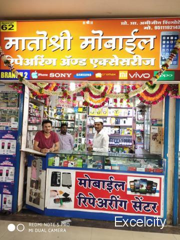 Matoshri Mobile Repairing And Accessories