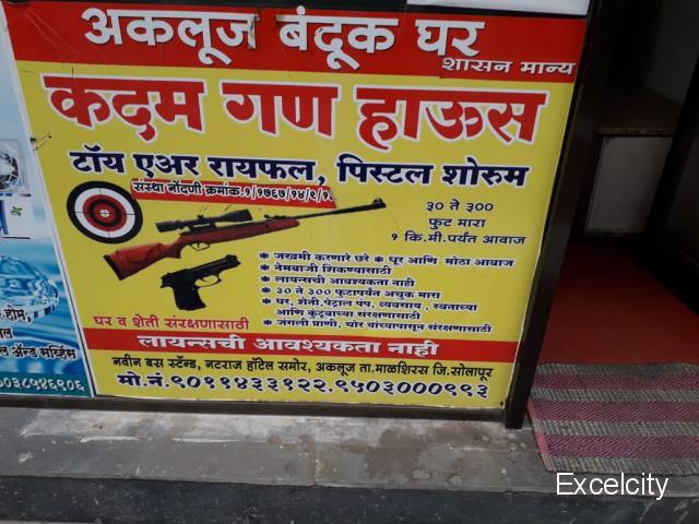Kadam Gun House